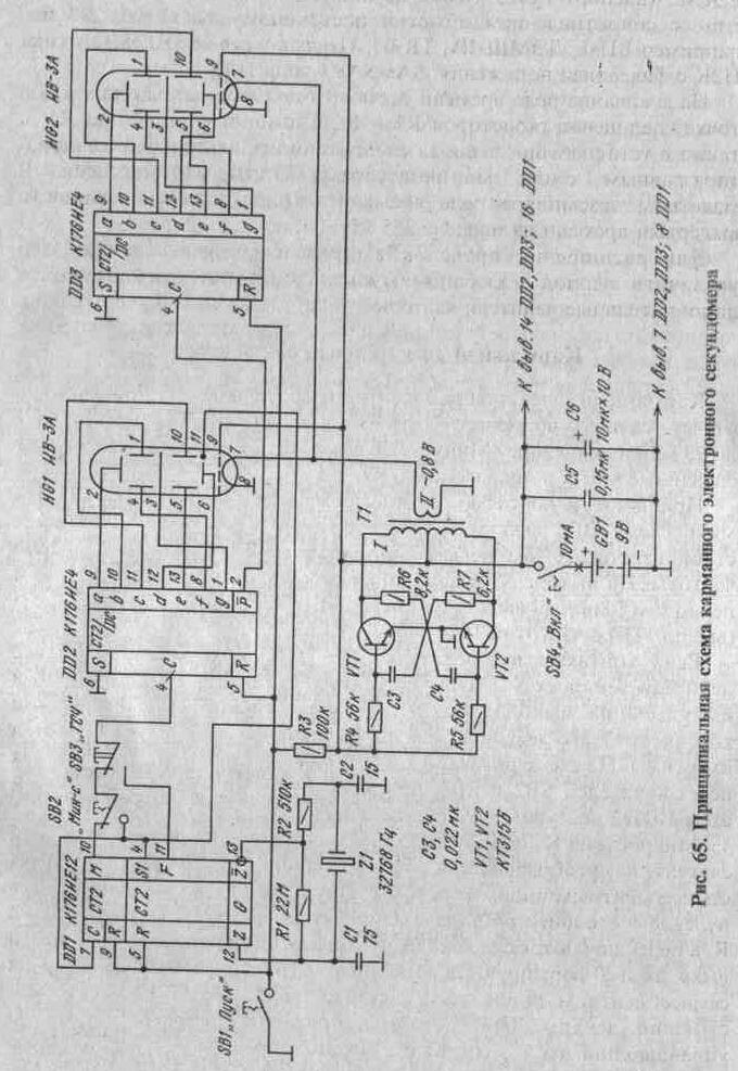 электрические схемы схемки